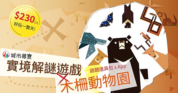 藏寶圖+動物+價格_v2resize_1443159628.png