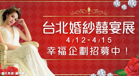 【展覽心得】2019揆眾台北婚紗囍宴大展,推薦新人參觀