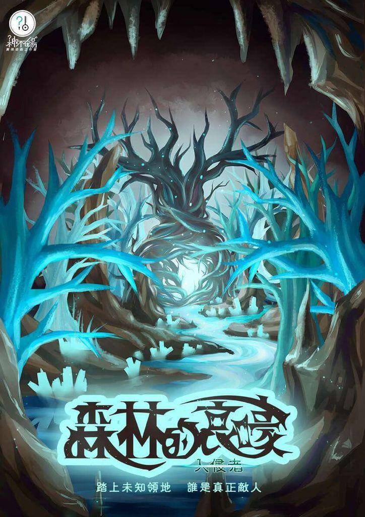 森林的哀嚎海報網頁用-1.jpg