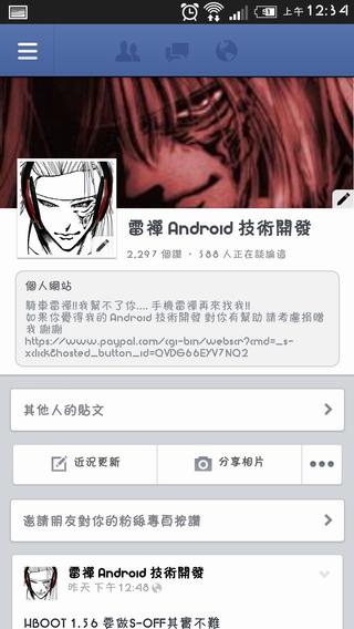 調整大小Screenshot_2014-04-04-00-34-46