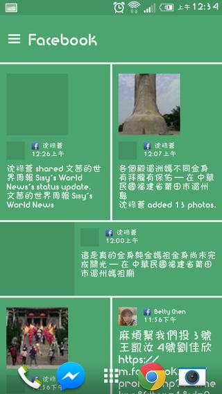 調整大小Screenshot_2014-04-04-00-34-31