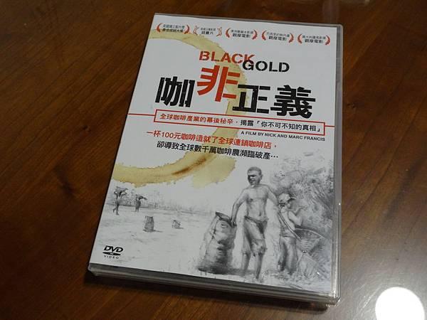咖非正義 BLACK GOLD