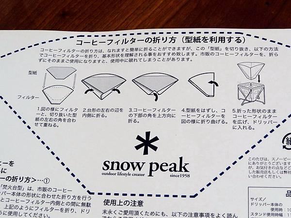 snow peak 折疊式咖啡濾架「焚火台型」