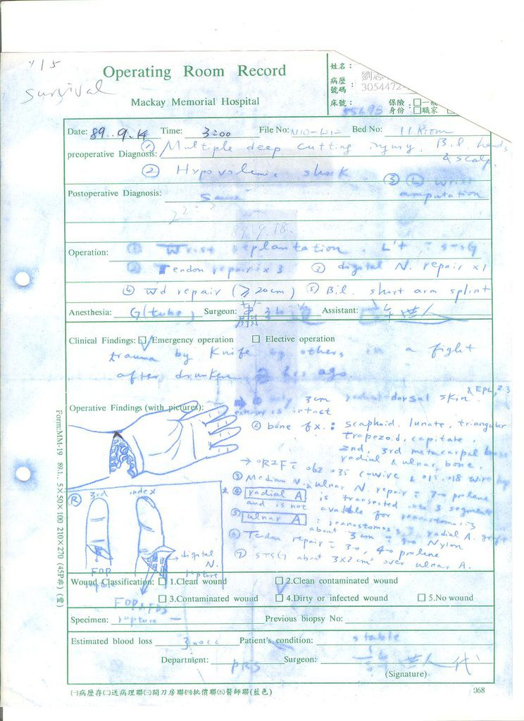 馬階手術紀錄單 005