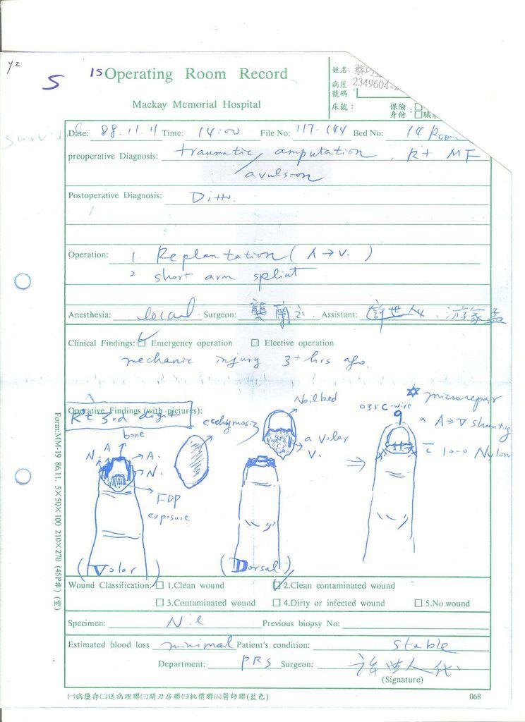 馬階手術紀錄單 011