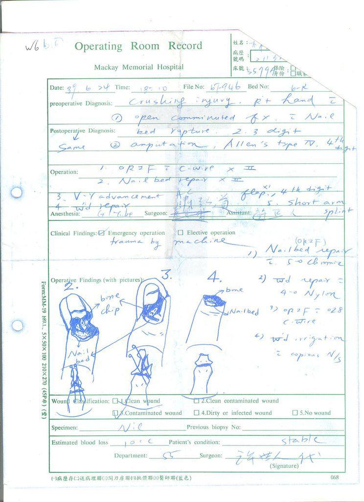 馬階手術紀錄單 025