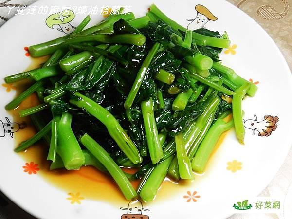 蠔油格蘭菜成品3