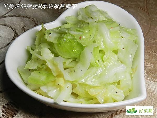 黑胡椒高麗菜成品1