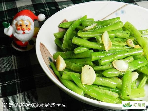 炒四季豆成品1