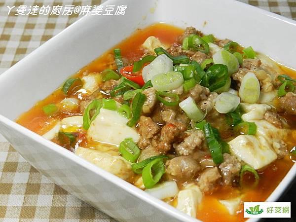 麻婆豆腐成品2
