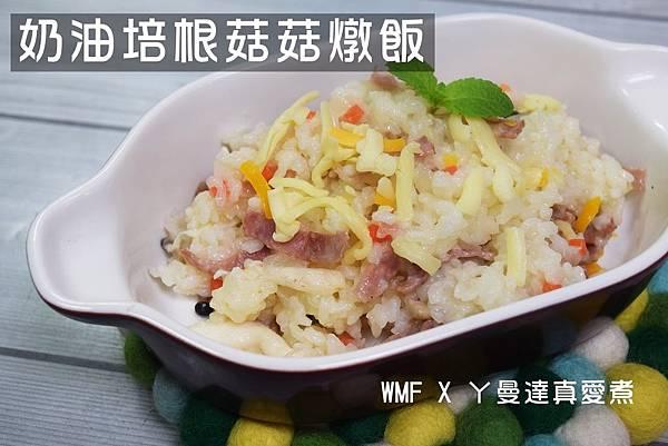 燉飯成品3.JPG