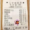 【炸物】上華鹽酥雞_2