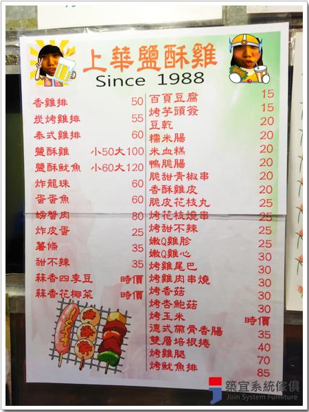 【炸物】上華鹽酥雞_3