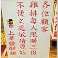 【炸物】上華鹽酥雞_5