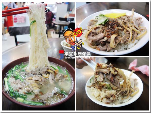 【小吃】廟口鴨香飯_1