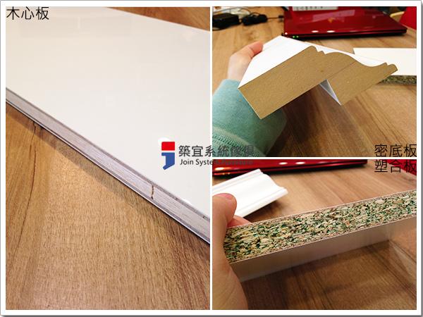 板材材質_11