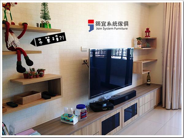 築宜系統傢俱║夏川里美│新竹埔頂一路-凌先生_11