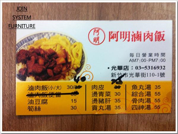 【小吃】阿明滷肉飯_8