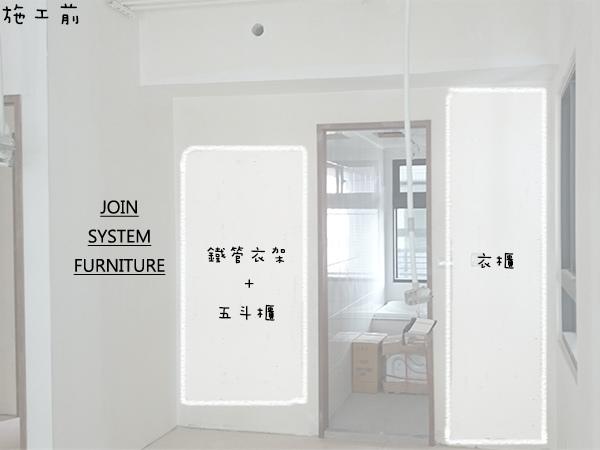 築宜系統傢俱║系統家具│新竹竹東洪宅_13