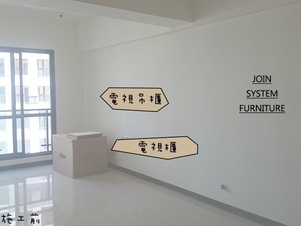 築宜系統傢俱║系統家具│新竹竹北謝宅_1