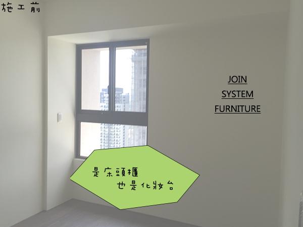 築宜系統傢俱║系統家具│新竹東區翁宅_1.1