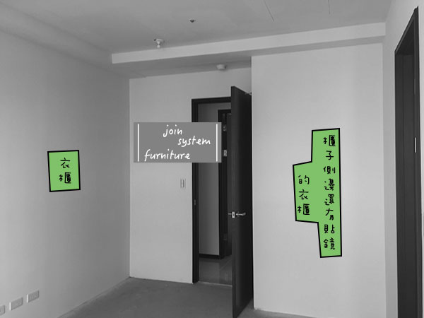 ║築宜系統傢俱║大學漾:新竹竹北吳宅_10_2.jpg