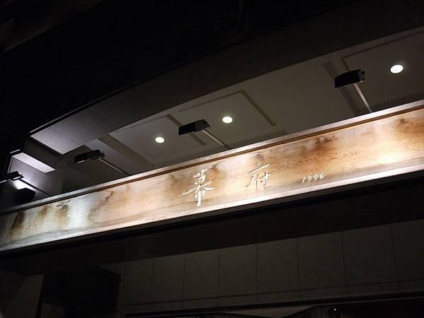 幕府壽司英雄店01