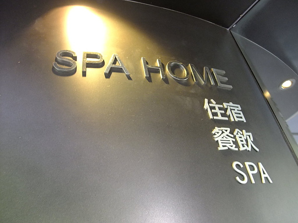 SPA HOME