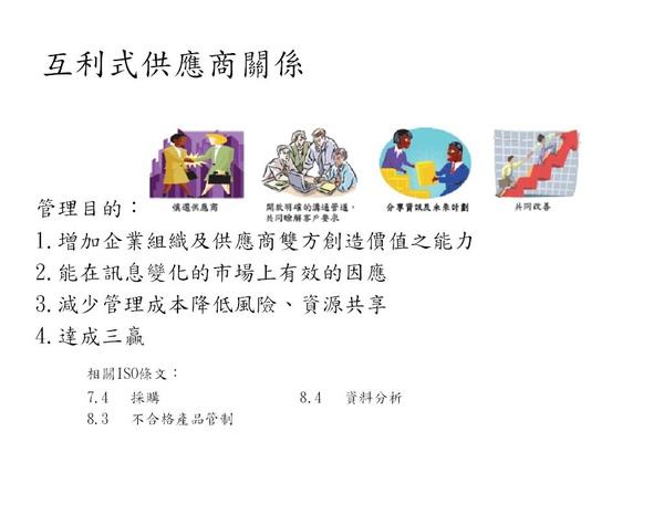 八大原則─互利式供應商關係.JPG