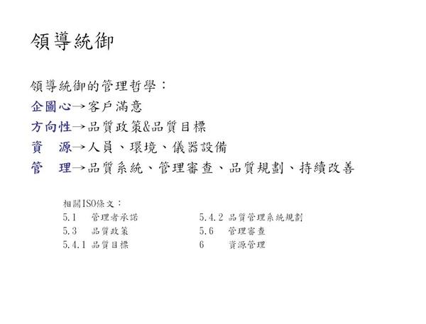 八大原則─領導統御.JPG