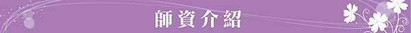 師資介紹.jpg