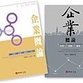 華泰出版社書籍封面