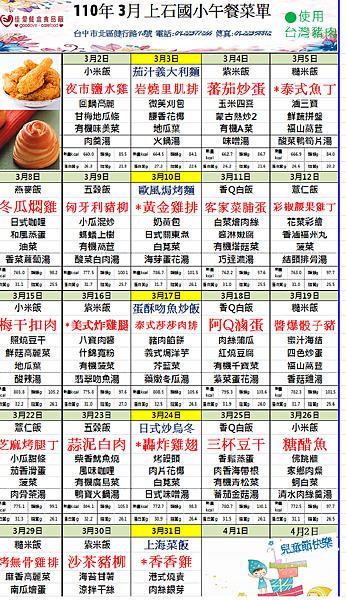 3月菜單.png