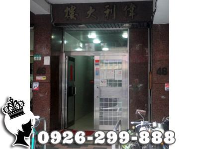 台北市大同區 天水路46號8樓【偉利大樓◆三代同堂】
