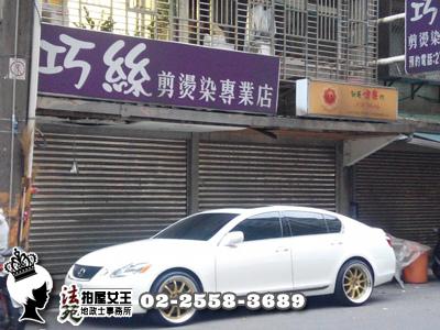 台北市南港區玉成街56號【玉成增值店面】