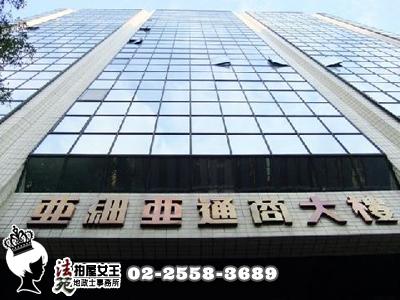 台北市松山區復興北路1號8樓之x【黃金亞細亞通商大樓】