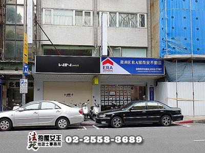法拍屋【捷運金店面◆北佳大樓】台北市中山區復興北路18X號