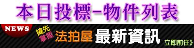 2015.05.29(五)-標售物件