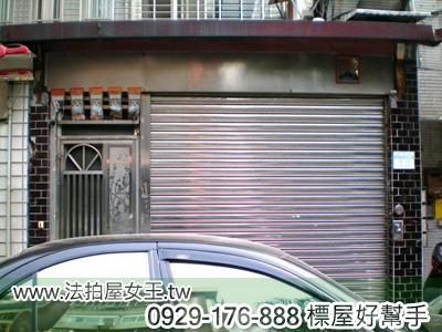 法拍屋【吉林優質店住辦】中山區吉林路379巷13號1樓