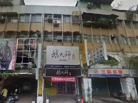 法拍屋【二樓掏金店面◆福和國中對面】永和區永貞路62號