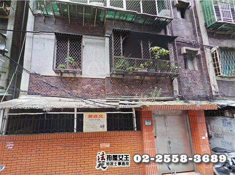 法拍屋【優質美屋】板橋區金華街97-1號2樓