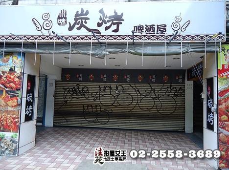 法拍屋【收租金店面◆福和國中正對面】永和區永貞路62號