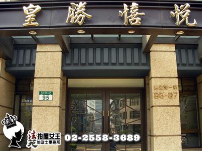 板橋區法拍屋【皇勝憘悅◆景觀三房】民生路一段95號x樓