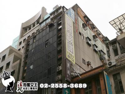 中正區法拍屋【泰華商業大樓◆博愛特區地段優】博愛路25號