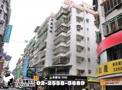 新莊區法拍屋【頂好京城電梯三房◆鴻金寶商圈*頂好*市場】建安街80號x樓(NO: 38396乙)