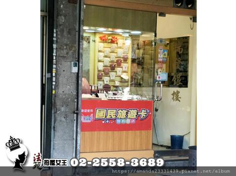 萬華區雙和街102號【雙和市場金店面】-02.jpg