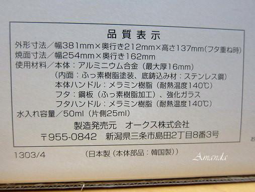 燒烤蒸煮鍋-材質.jpg
