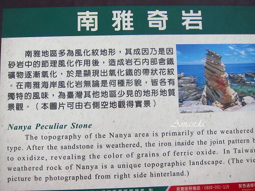 南雅奇岩-指標.jpg