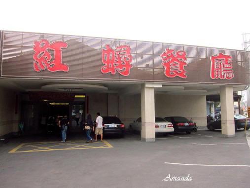 紅蟳餐廳.JPG