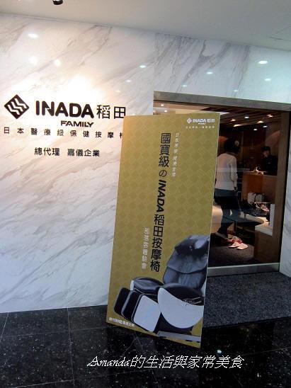 INADA按摩椅-民升旗艦店